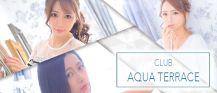 CLUB AQUA TERRACE(アクアテラス)【公式求人情報】 バナー