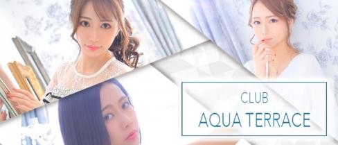 CLUB AQUA TERRACE(アクアテラス)【公式求人情報】(片町キャバクラ)の求人・体験入店情報
