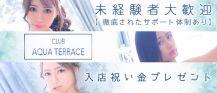 CLUB AQUA TERRACE(アクアテラス)【公式求人・体入情報】 バナー