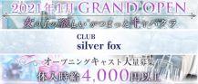 CLUB Silver fox(シルバーフォックス)【公式求人・体入情報】 バナー