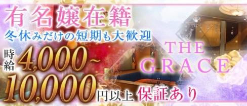 THE GRACE(グレイス)【公式求人情報】(中洲キャバクラ)の求人・バイト・体験入店情報