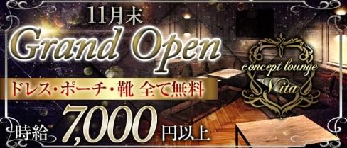 concept lounge Vita (ヴィタ)【公式求人情報】(市川キャバクラ)の求人・バイト・体験入店情報