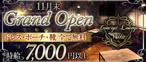 Concept Lounge Vita (ヴィタ)【公式求人情報】(市川キャバクラ)の求人・体験入店情報