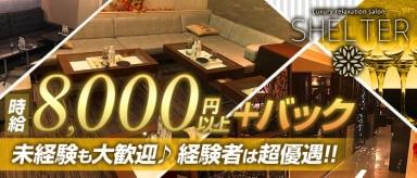 【夜】SHELTER(シェルター)【公式求人情報】(歌舞伎町キャバクラ)の求人・バイト・体験入店情報