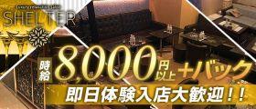 【夜】SHELTER(シェルター) 歌舞伎町キャバクラ 即日体入募集バナー