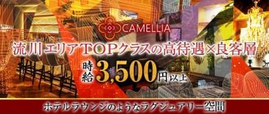 CAMELLIA(カメリア)【公式求人情報】(流川ラウンジ)の求人・バイト・体験入店情報