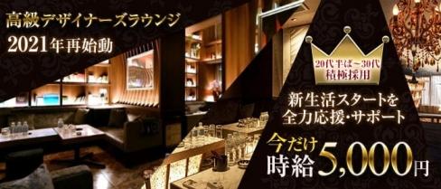 KAGUYA(カグヤ)【公式求人・体入情報】(流川ラウンジ)の求人・バイト・体験入店情報