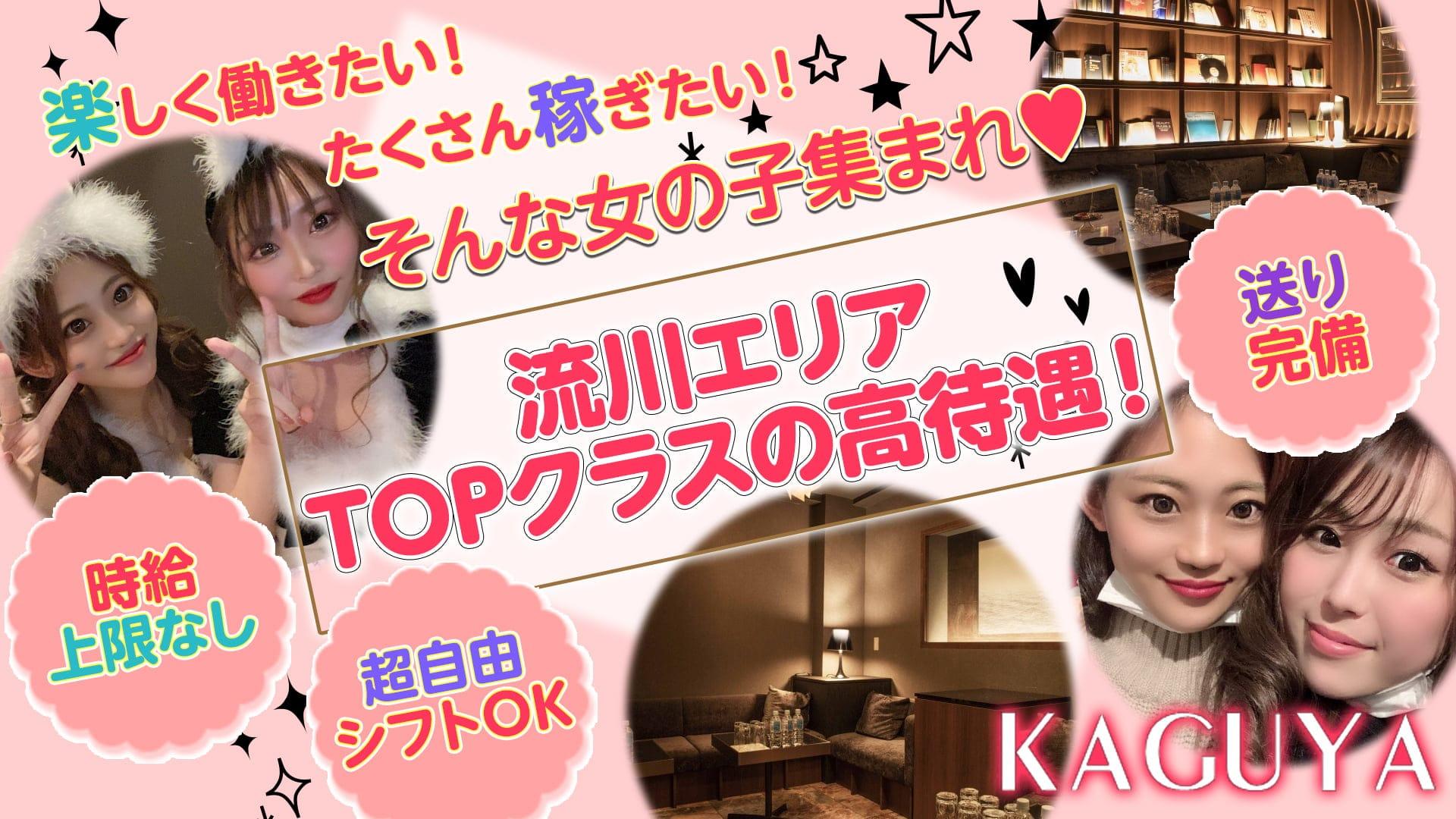 KAGUYA(カグヤ)【公式求人・体入情報】 流川ラウンジ TOP画像