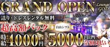 【蕨駅】Lounge GOD(ラウンジゴッド)【公式求人情報】 バナー