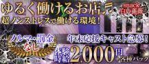 白い薔薇(シロイバラ)【公式求人情報】 バナー