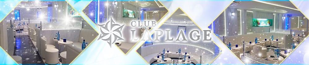 club Laplage(ラプラージュ) 門前仲町キャバクラ TOP画像