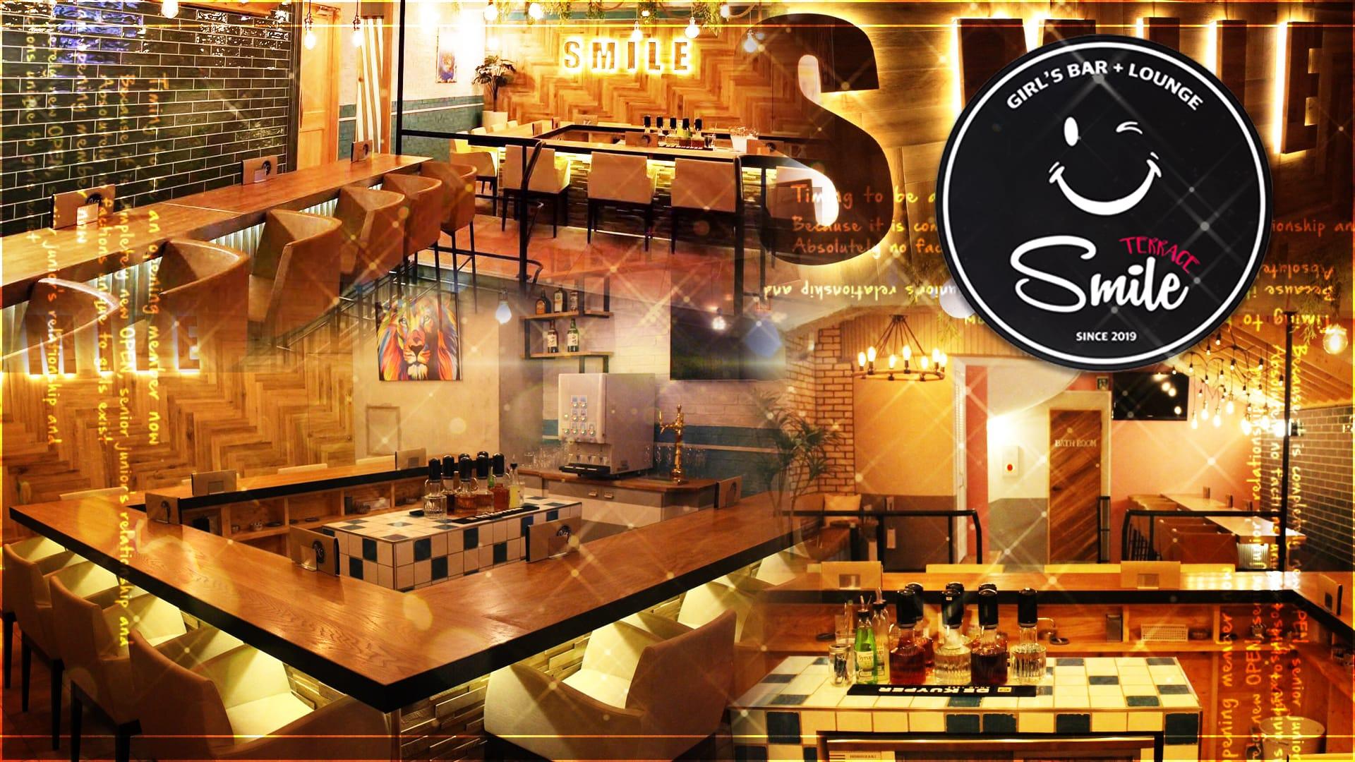 Girls Bar Lounge Smile Terrace(スマイルテラス)  神田ガールズバー TOP画像