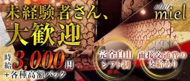 club miel - ミエル【公式求人情報】(水戸キャバクラ)の求人・バイト・体験入店情報