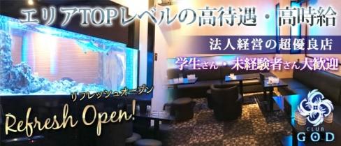 CLUB GOD(ゴット)【公式求人情報】(千葉キャバクラ)の求人・バイト・体験入店情報