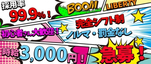 LIBERTY 〜西川口〜(リバティー)【公式求人情報】(大宮スナック)の求人・バイト・体験入店情報