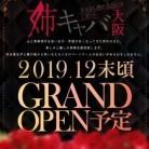 遂に明日12月23日(月)プレオープン!!