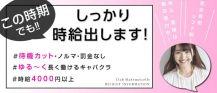 club Mademoiselle(マドモアゼル)【公式求人情報】 バナー