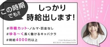 club Mademoiselle(マドモアゼル)【公式求人情報】(大宮キャバクラ)の求人・バイト・体験入店情報