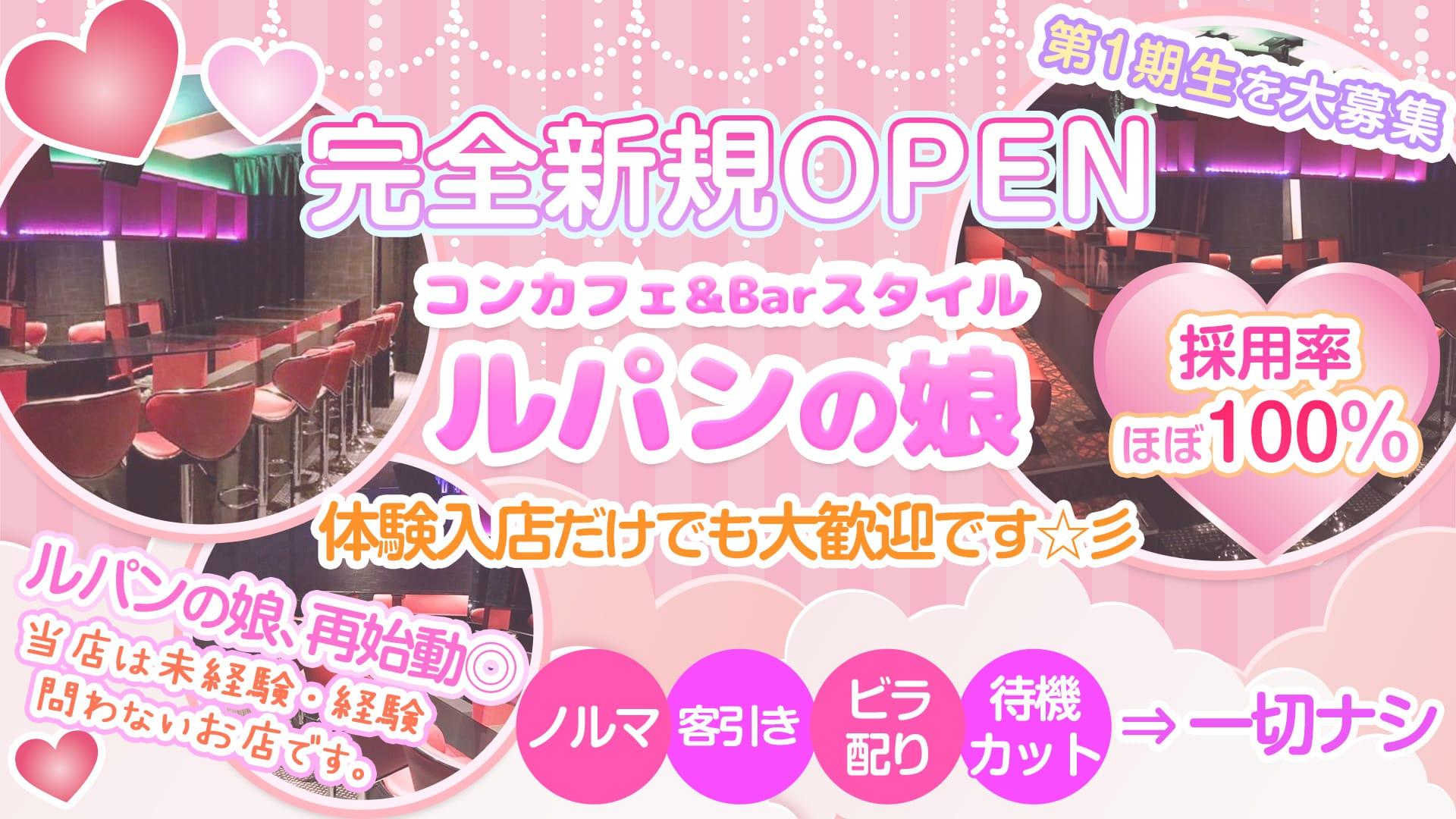 コンカフェ&Barスタイル ルパンの娘(ルパンノムスメ) 五反田ガールズバー TOP画像