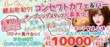 コンセプトCafe&Bar Fairy Toy(フェアリートイ)【公式求人・体入情報】 バナー