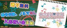 Girl's Bar 春吉倶楽部(ハルヨシクラブ)【公式求人情報】 バナー