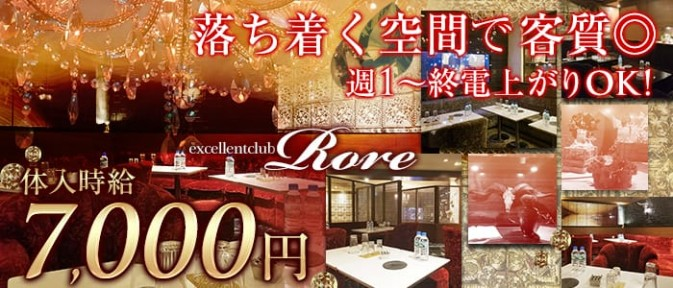 excellentclub Rore(ロアー)【公式求人情報】