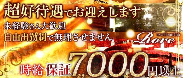 excellentclub Rore(ロアー) 錦糸町キャバクラ バナー