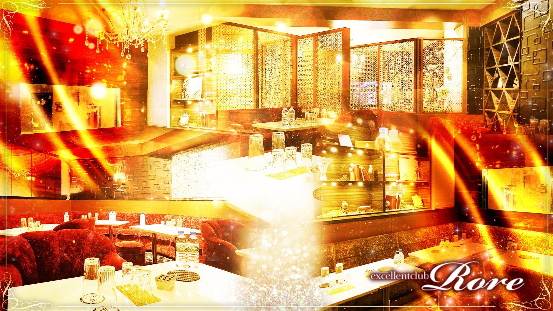 excellentclub Rore(ロアー) 錦糸町キャバクラ TOP画像