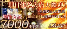excellentclub Rore(ロアー) 錦糸町キャバクラ 即日体入募集バナー