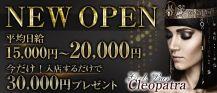 Girls Bar クレオパトラ【公式求人情報】 バナー