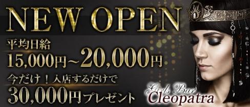 Girls Bar クレオパトラ【公式求人情報】(草加ガールズバー)の求人・体験入店情報