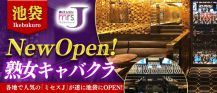 ミセスJ池袋【公式求人情報】 バナー