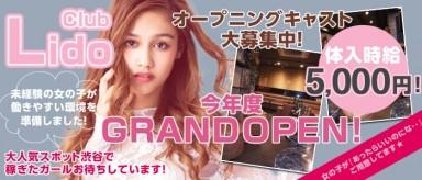 Club Lido(リド)【公式求人情報】(渋谷キャバクラ)の求人・バイト・体験入店情報