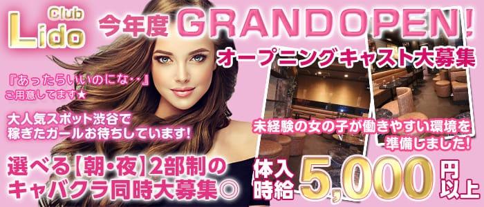 【朝・夜】Club Lido(リド)【公式求人・体入情報】 渋谷キャバクラ バナー