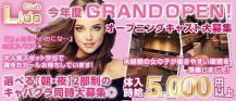 【朝・夜】Club Lido(リド)【公式求人情報】 バナー