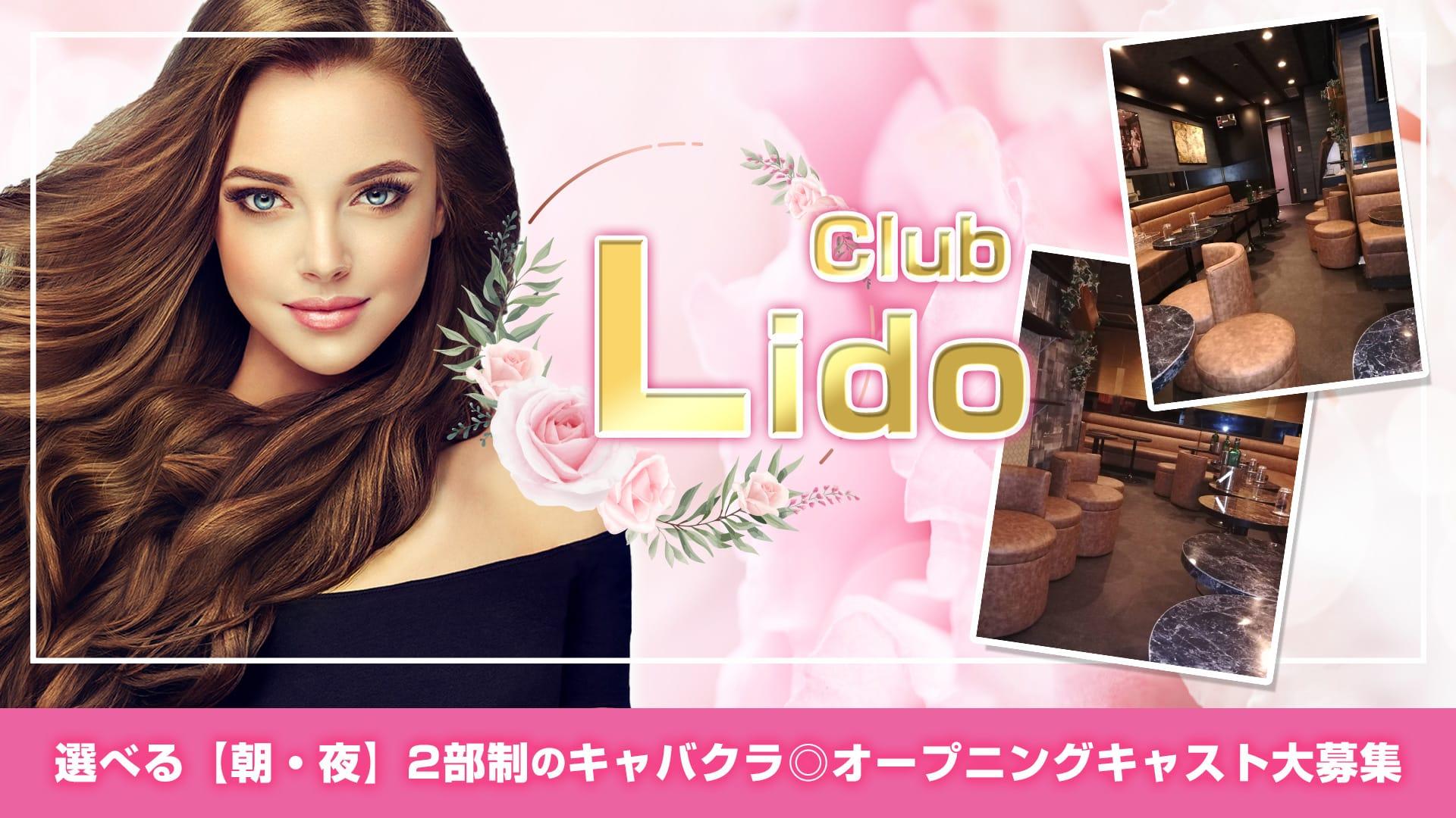 【朝・夜】Club Lido(リド) 渋谷昼キャバ・朝キャバ TOP画像