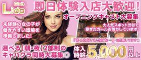 【朝・夜】Club Lido(リド) 渋谷昼キャバ・朝キャバ 即日体入募集バナー