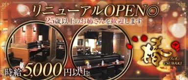 club 椿(クラブ ツバキ)【公式求人情報】(上野クラブ)の求人・バイト・体験入店情報
