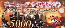 club 椿(クラブ ツバキ)【公式求人・体入情報】 バナー