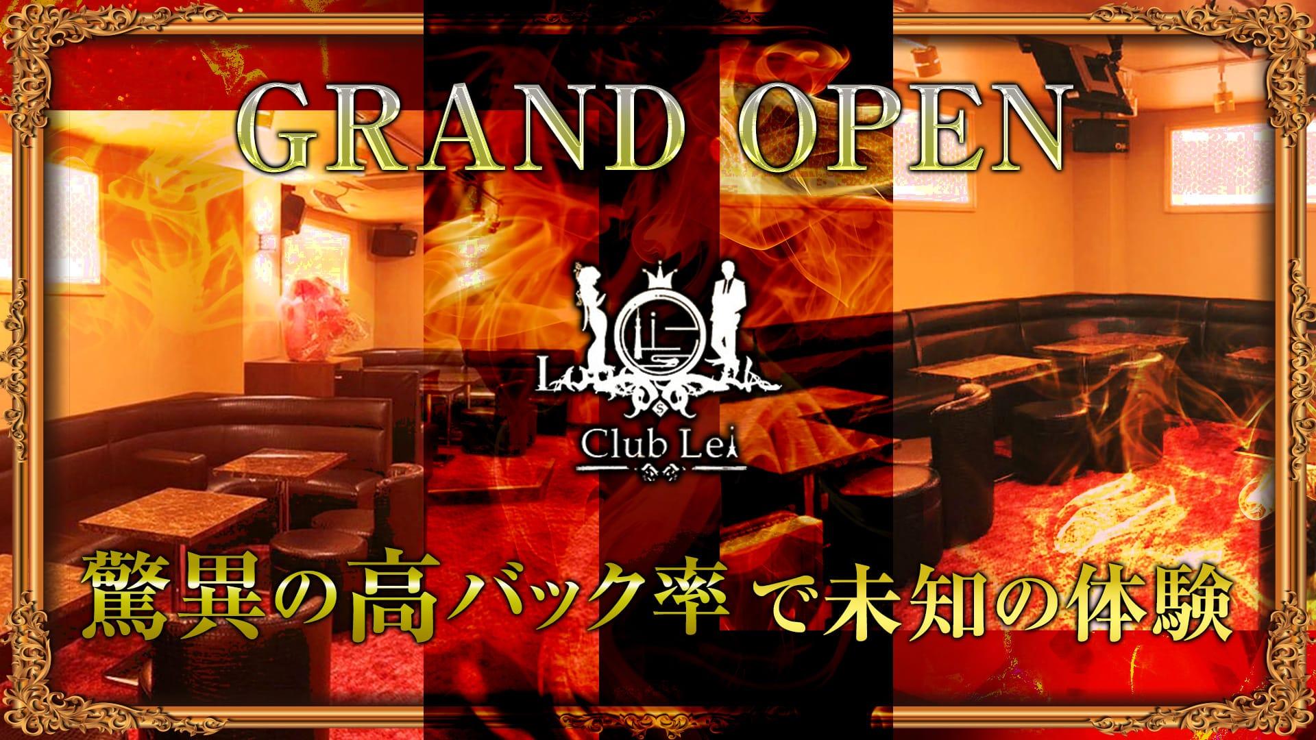 Club Lei(レイ) 上野キャバクラ TOP画像