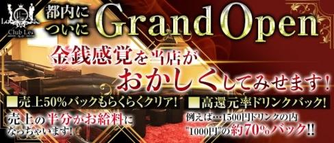 Club Lei(レイ)【公式求人情報】(上野キャバクラ)の求人・体験入店情報