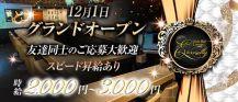 Girls Bar Lounge Eternally(エターナリー)【公式求人情報】 バナー