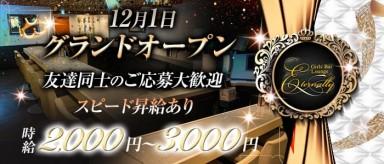 Girls Bar Lounge Eternally(エターナリー)【公式求人情報】(上野ガールズバー)の求人・バイト・体験入店情報