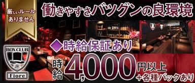 BOXCLUB Fiore(フィオーレ)【公式求人情報】(西宮キャバクラ)の求人・バイト・体験入店情報