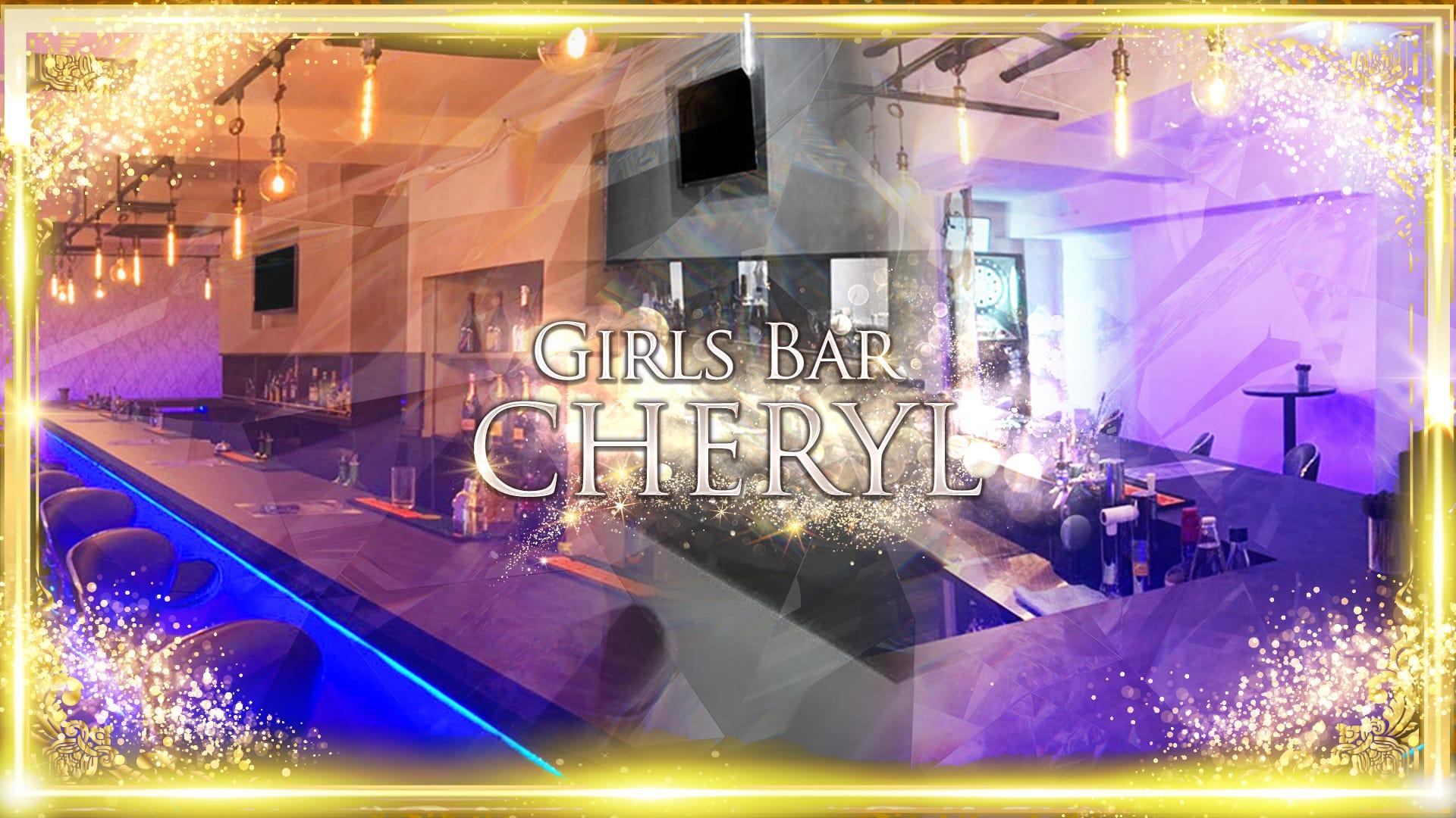 Girls Bar CHERYL(シェリル) 関内ガールズバー TOP画像