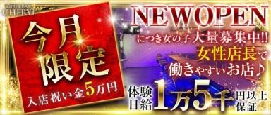 Girls Bar CHERYL(シェリル)【公式求人情報】(関内ガールズバー)の求人・バイト・体験入店情報