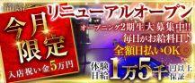Girls Bar CHERYL(シェリル)【公式求人情報】 バナー