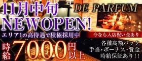 DE PARFUM(デュ・パルファン)【公式求人情報】