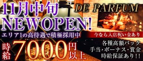 DE PARFUM(デュ・パルファン)【公式求人情報】(錦糸町キャバクラ)の求人・バイト・体験入店情報