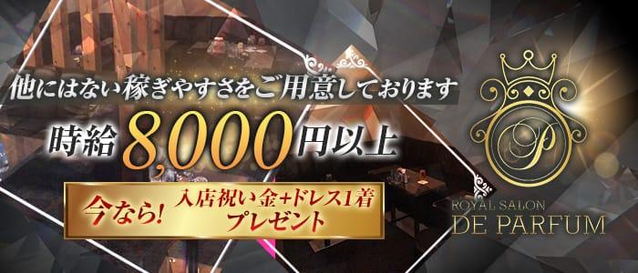 Royal Salon De Parfum(ロイヤルサロン・ドゥ・パルファン) 錦糸町キャバクラ バナー